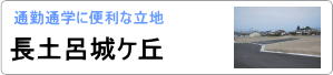 長土呂城ケ丘